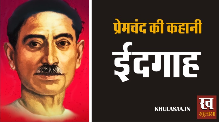 hindi story by munshi premchand Idghah