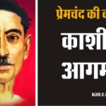 hindi story by munshi premchand Kaashi Mai Aagman