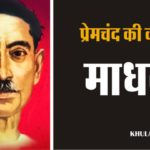 hindi story by munshi premchand Madhvi