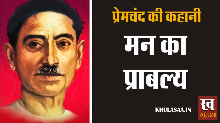 hindi story by munshi premchand Man ka parbalya