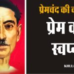 hindi story by munshi premchand Prem ka swapan