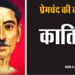 hindi story by munshi premchand Qaatil