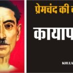kaayaapalat premchand hindi kahani
