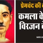 kamla ke naam virjan ke patra hindi story by premchand