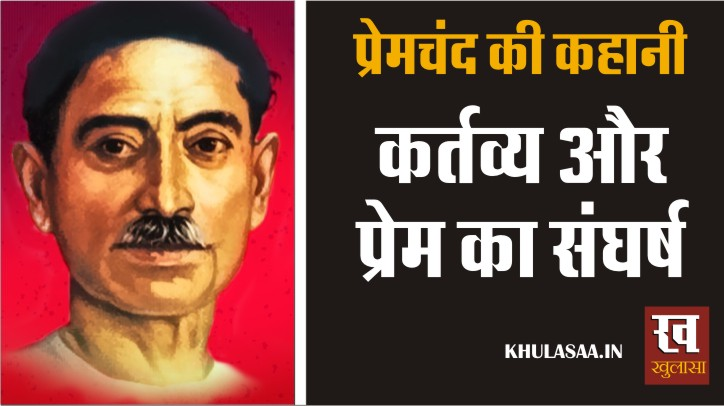 kartavya aur sangharsh premchand hindi story