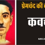 kavach premchand ki hindi kahaniya