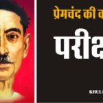 munshi premchand ki kahani pariksha in hindi