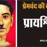 prayashchit hindi story by premchand