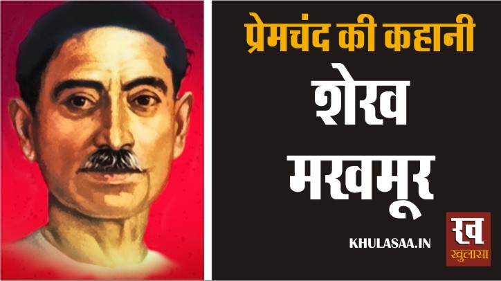 shiekh makhmoor premchand hindi story