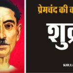 shudra hindi story by Munshi Premchand