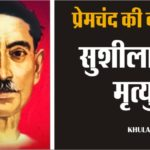 susheela ki mrityu premchand hindi stories