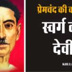 swarg ki devi hindi story by Munshi Premchand