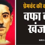 wafa ka khanjar Hindi Story By Premchand