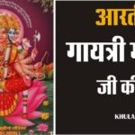 GAYATRI MATA KI AARTI HINDI LYRICS