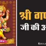 Ganesh Aarti in hindi