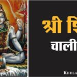 शिव चालीसा | Shiv Chalisa in Hindi and English - Lord Shiva Chalisa
