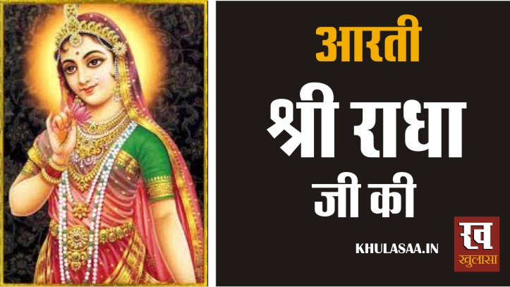 Shree radha arti in Hindi