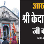 Shri Kedarnath Ji Ki Aarti Kedar Nath Aarti Hindi Lyrics