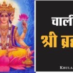 Shri bramha chalisa in hindi