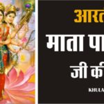 parvati ji ki aarti in hindi