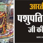 pashupatinath aarti lyrics in hindi