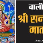 santoshi mata chalisa lyrics in hindi