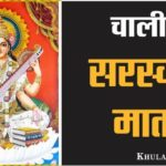 saraswati chalisa in hindi