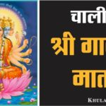 shri gayatri chalisa in hindi