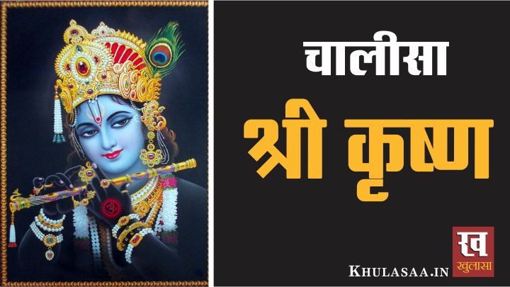 shri krishna chalisa in hindi