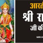 shri ram chandra ji ki aarti in hindi