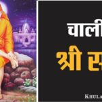 shri sai chalisa lyrics in hindi