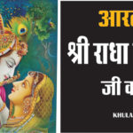 Radha Krishna Aarti in Hindi