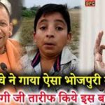 lok sabha election piyush goyal shared child video viral on modi mayawati akhilesh yadav
