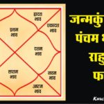 Rahu in Fifth House in Hindi