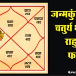 Rahu in Fourth House in Hindi