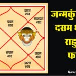 Rahu in Tenth House in Hindi