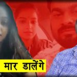 Bjp mla daughter fears for life after marrying dalit