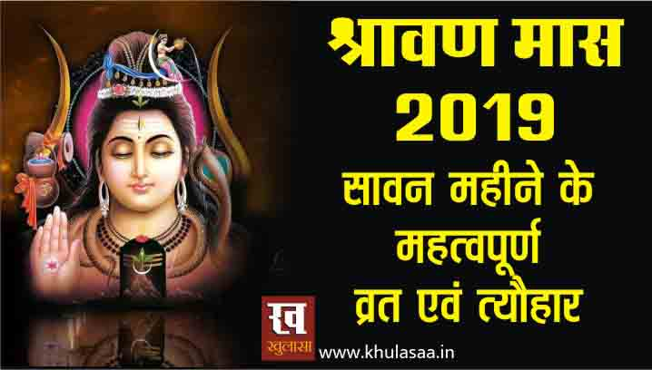 Shravan 2019 Vrat And Festivals List In Shravan Month
